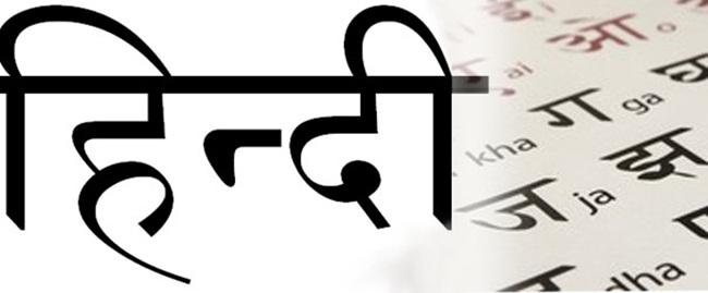 Hindi language history, hindi day, interesting facts, hindi language facts, Indian eagle